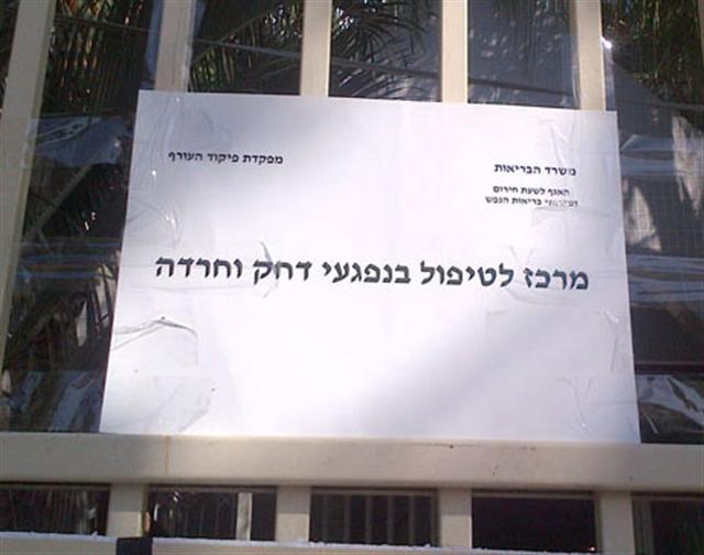 בית אברהם הופך למרכז נפגעי חרדה